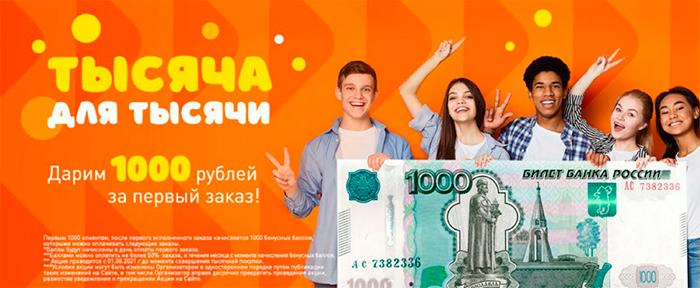 В Омске появился новый сервис быстрой доставки продуктов #Омск #Общество #Сегодня