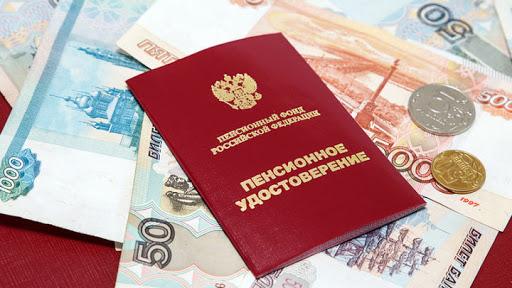 Стало известно о новом порядке начисления пенсий в России #Омск #Общество #Сегодня