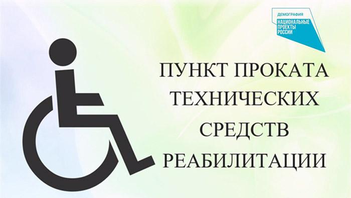 Омичи берут напрокат кресла-коляски, ходунки и костыли #Новости #Общество #Омск