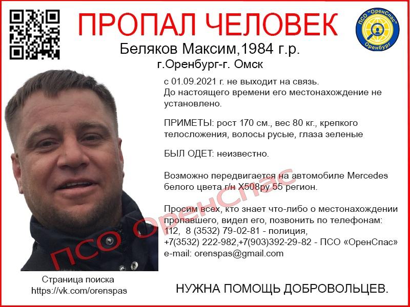 Омич на белом «мерседесе», поехавший из Оренбурга домой, пропал по дороге #Омск #Общество #Сегодня