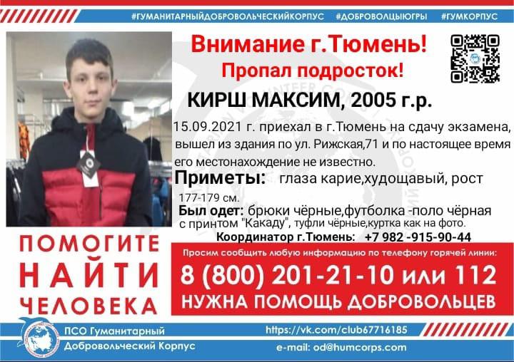 Подросток из Омска приехал в Тюмень на сдачу экзаменов и пропал #Новости #Общество #Омск