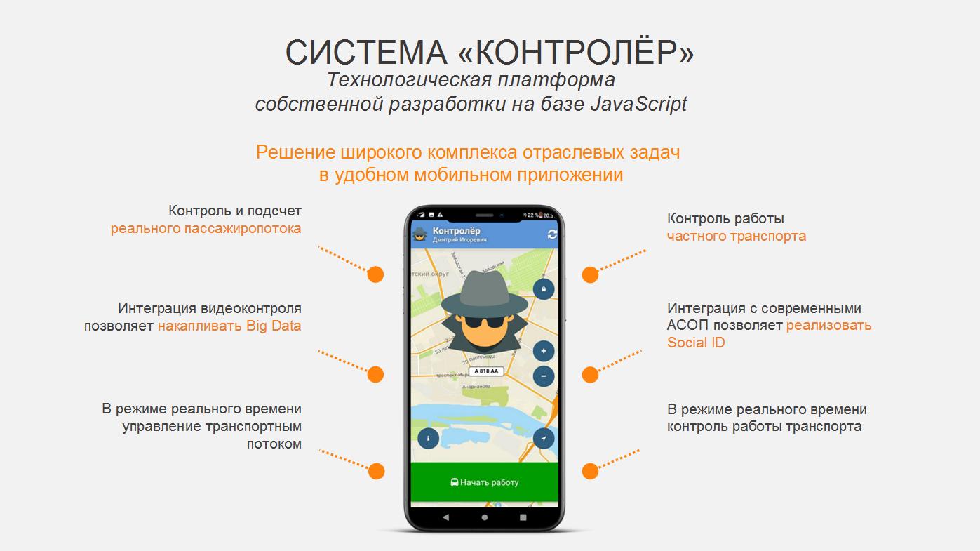 В Омске разработали приложение, управляющее всеми автобусами и маршрутками #Омск #Общество #Сегодня