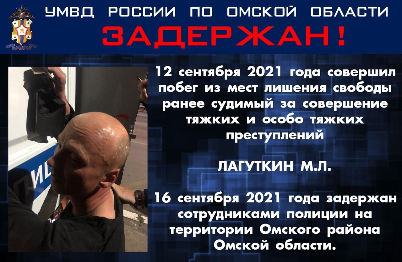 Сбежавшего из омской колонии заключенного поймали #Новости #Общество #Омск