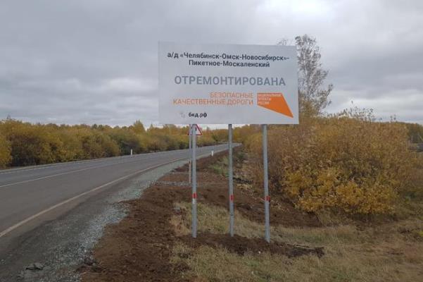 В Омской области сдали дорогу за 60 млн #Новости #Общество #Омск