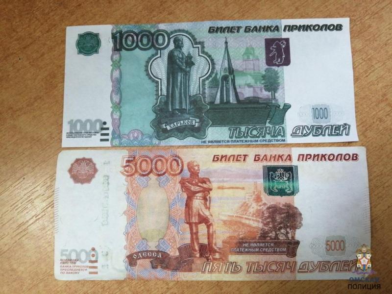 Омичка скупала технику с помощью «билетов банка приколов» #Омск #Общество #Сегодня