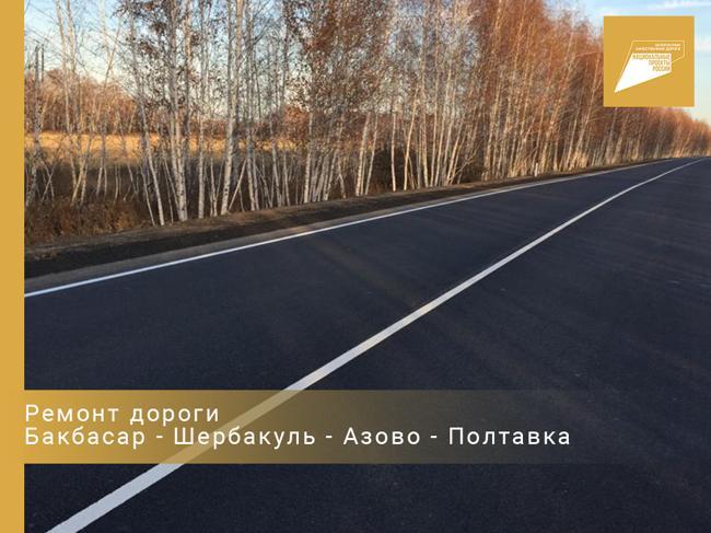 На ремонт проблемной дороги в Омской области потратили 900 млн #Омск #Общество #Сегодня