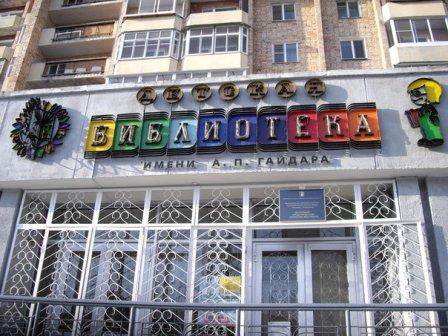 Детская библиотека им А.П.Гайдара (Омск)