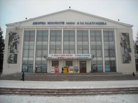 Дворец искусств им. А.М. Малунцева (Омск)
