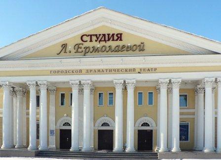 Студия Л. Ермолаевой, городской драматический театр (Омск)