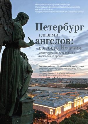 Петербург глазами ангелов: взгляд с Исаакия
