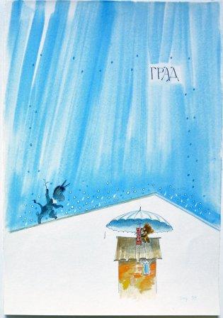 Персональная выставка художника-иллюстратора Бориса Тржемецкого