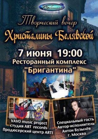 Творческий вечер Христалины Белявской