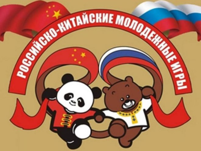В Иркутске готовятся к Российско-Китайским играм.