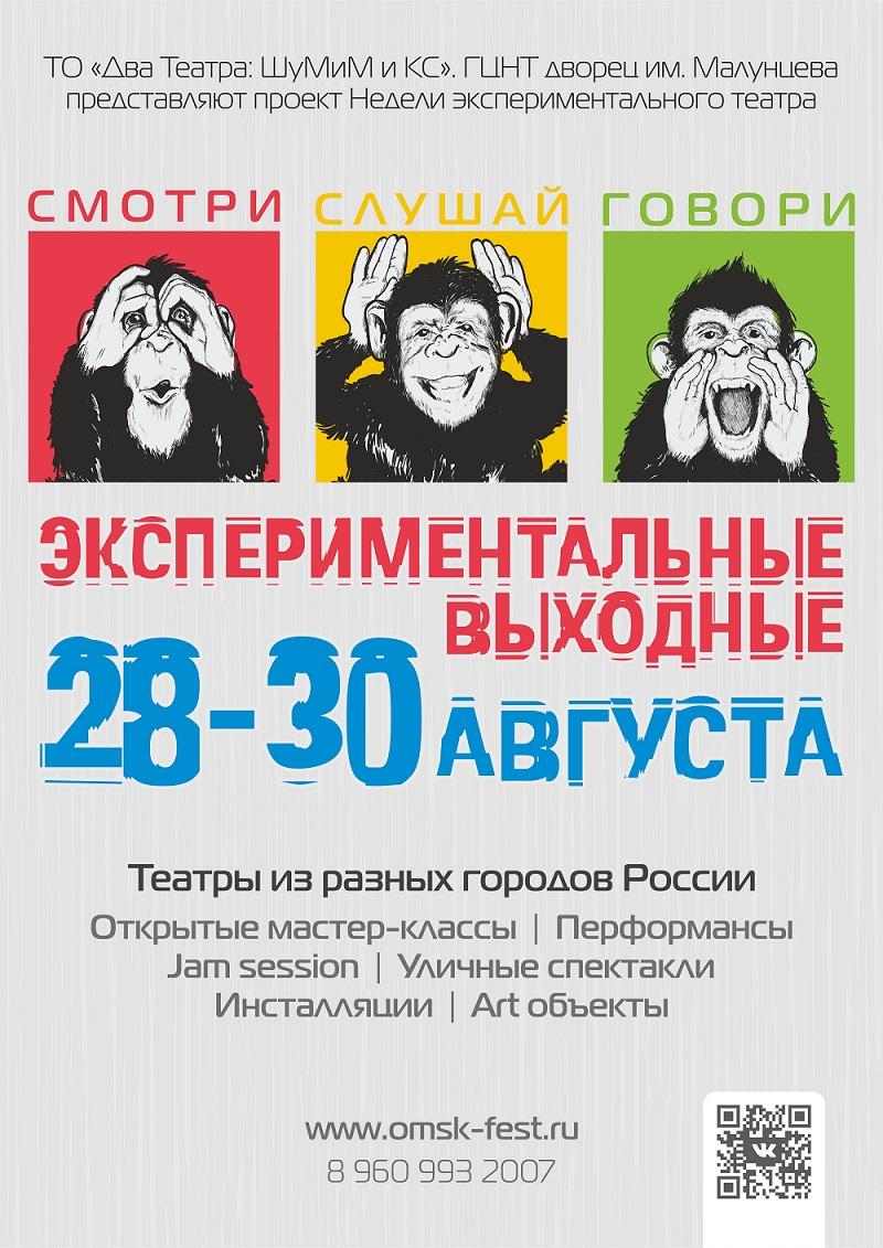 """Проект """"Экспериментальные выходные"""""""