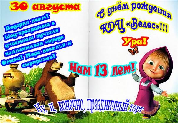 """День рождения КДЦ """"ВЕЛЕС"""""""