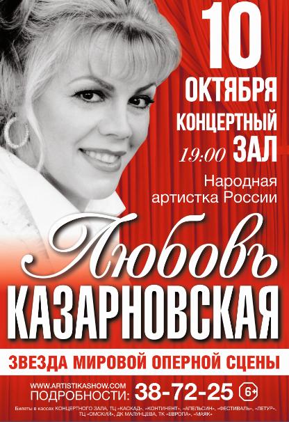 Концерт: Любовь Казарновская