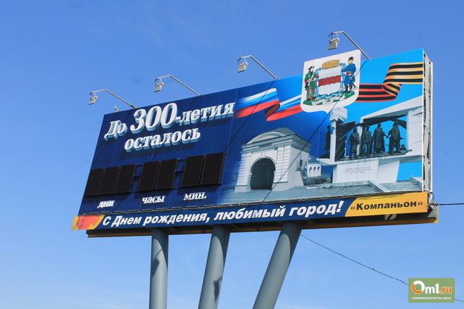 Часы 300-летия Омска могут перенести
