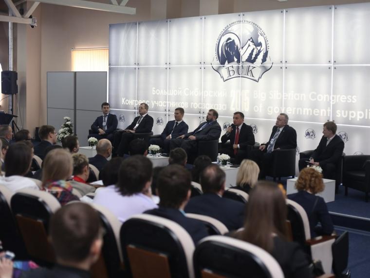 Сибирские участники госзакупок соберутся в Омске на конгрессе
