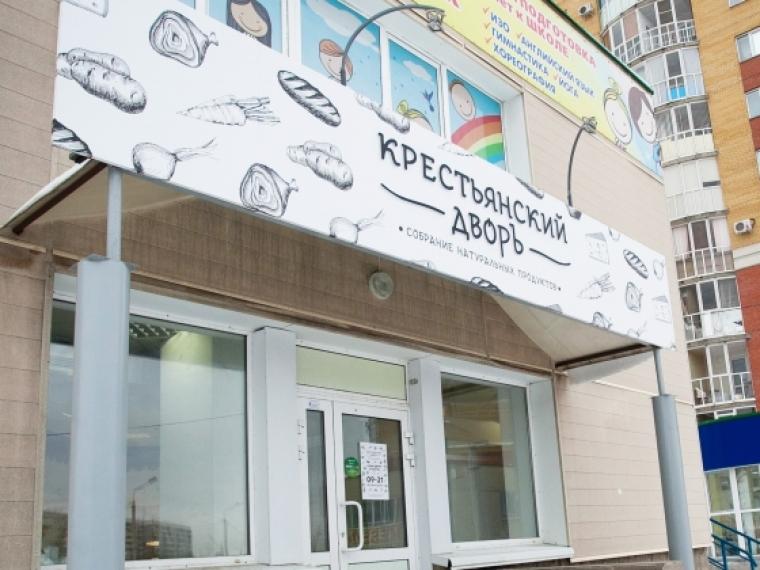 «Крестьянский двор» в Омске не выдержал конкуренции