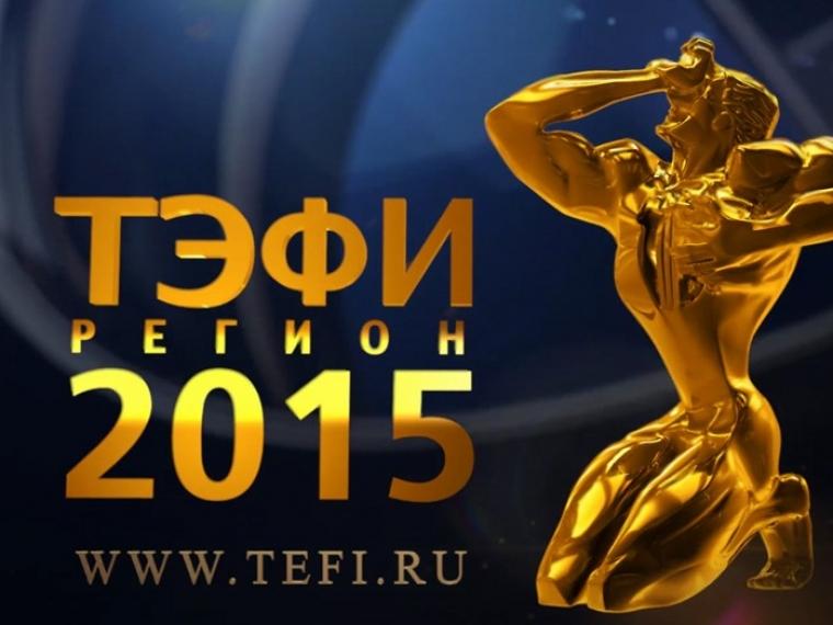 Омск впервые примет «ТЭФИ-Регион» 2015