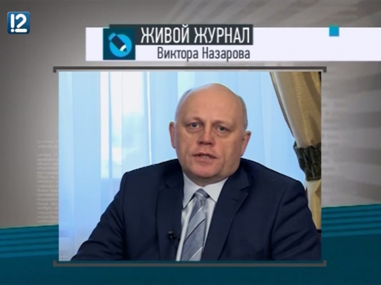 Видеоблог Виктора Назарова вошел в топ-5 рейтинга социально-политических программ