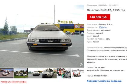 Автомобильный сайт предложил россиянам купить три подержанные машины времени
