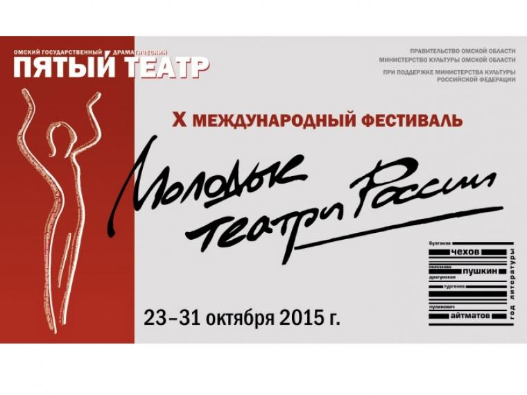 «Фестиваль «Молодые театры России» в Омске может быть вечным»