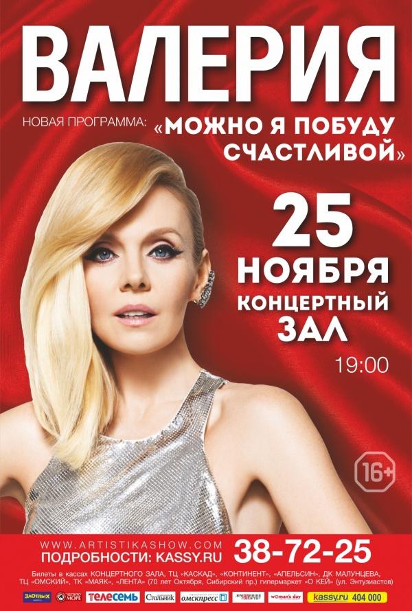 Валерия концерт в Омске