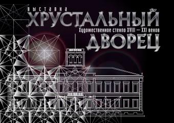 Хрустальный дворец выставка в Омске 28,29,30,31 Октября 2015 год