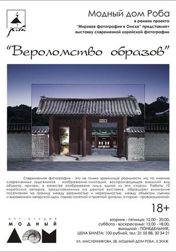 Вероломство образов выставка в Омске