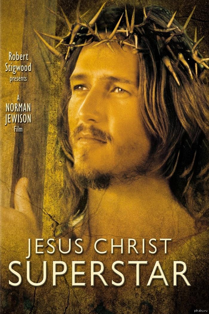 Иисус Христос - суперзвезда, рок-опера