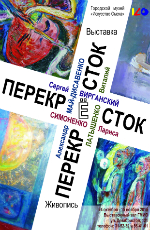 Перекрёсток выставка в Омске