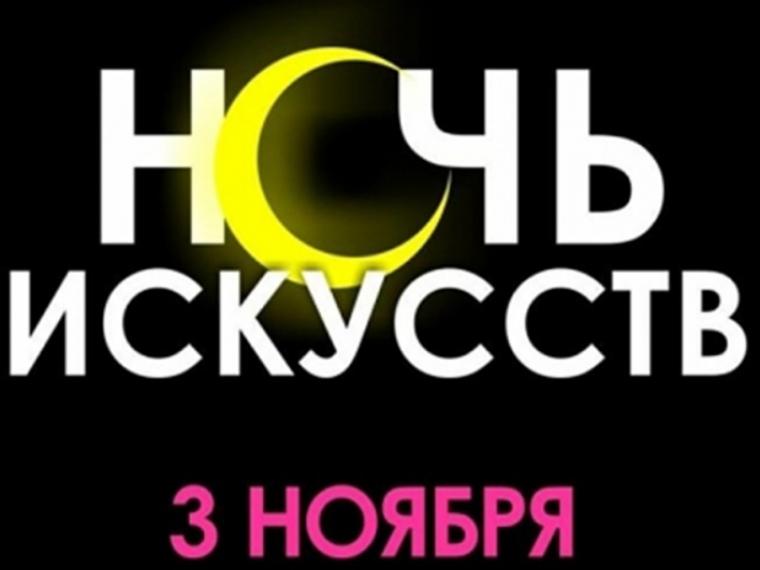 В Омске «Ночь искусств» начнется с Дня капусты