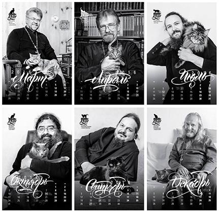 «Правмир» выпустил календарь cо священниками и котами