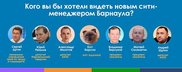 Барсик вступил в предвыборную гонку за пост мэра Барнаула
