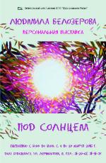 Персональная выставка Людмилы Белозёровой. «Под солнцем»