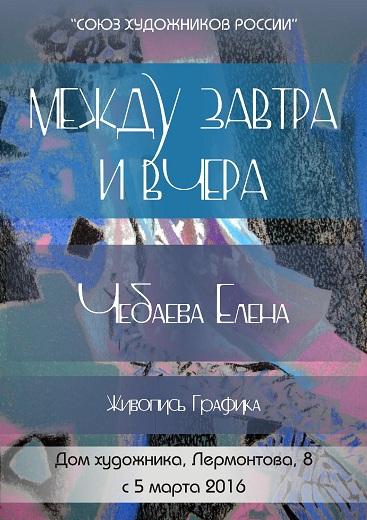 Персональная выставка Елены Чебаевой. «Между завтра и вчера»