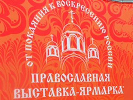 Международная православная выставка-ярмарка «От покаяния к воскресению России»