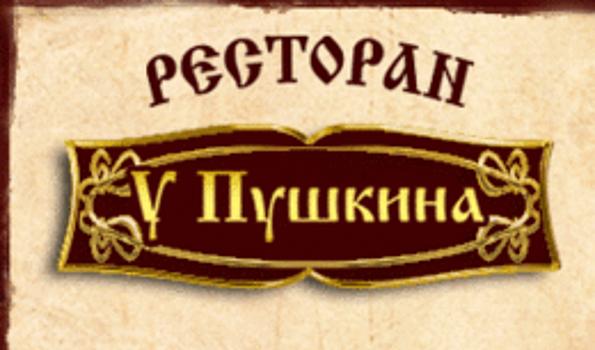 Мафия в ресторане У ПУШКИНА