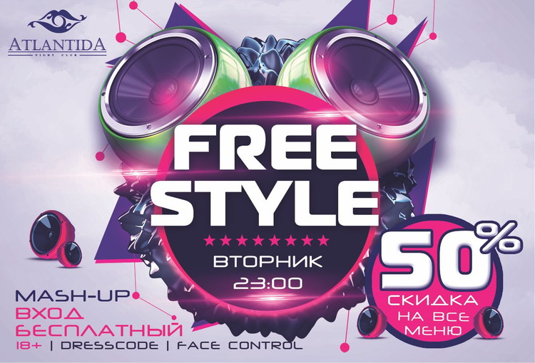 FREE STYLE