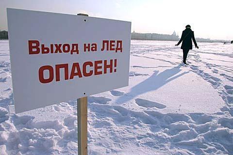 За выход на лед в запрещенных законом местах омичей будут штрафовать