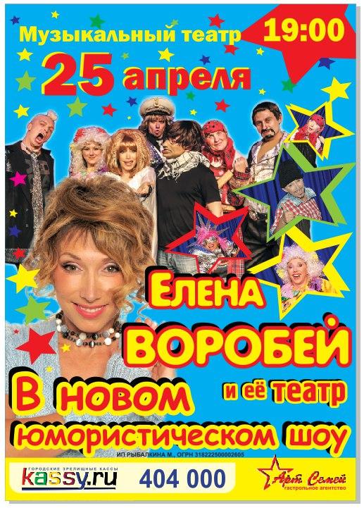 Шоу Елены Воробей