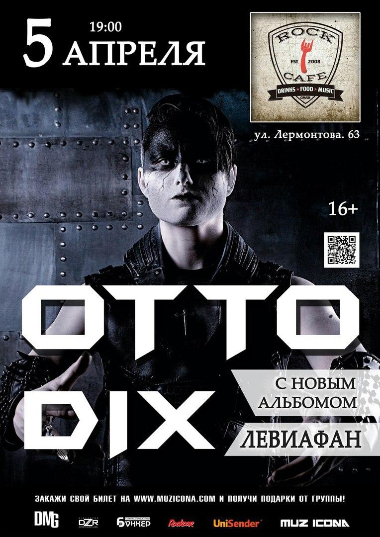 Otto Dix (Отто Дикс)