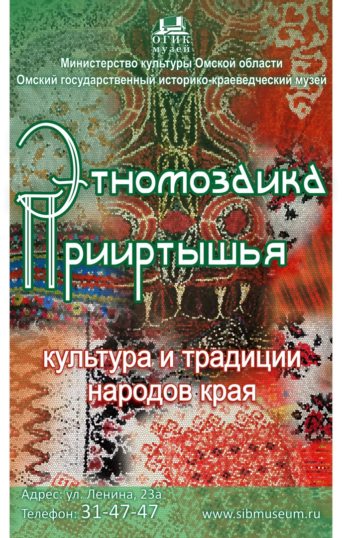 Этномозаика Омского Прииртышья